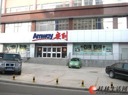 桂林象山区安利直营店详细地址 象山区安利专卖店产品送货电话