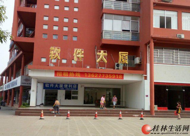 桂林漓江科技发展有限公司NEC楼三楼招租