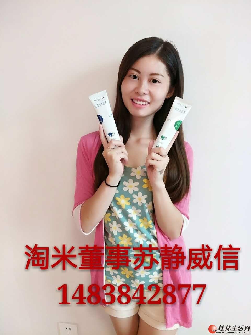 淘米立质牙膏多少钱?怎么代理?可以美白吗?