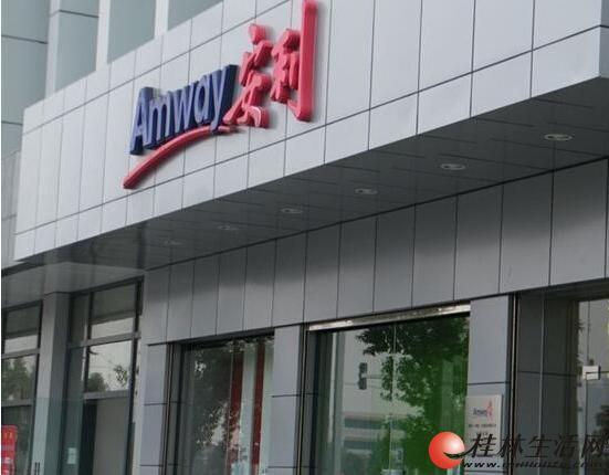桂林临桂区哪里有安利专卖店 临桂区安利专卖店电话是