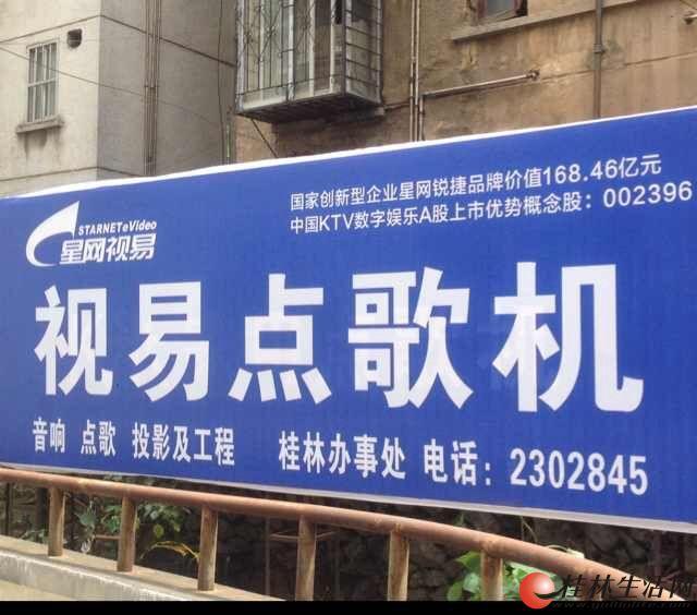 点歌机第一品牌--视易点歌机 桂林办事处隆重成立!