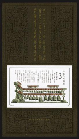 """T.122M """"曾侯乙编钟""""小型张"""