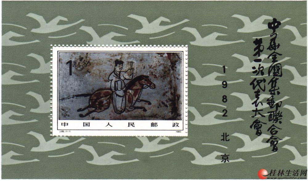 """J.85 """"中华全国集邮联合会第一次代表大会""""小型张"""