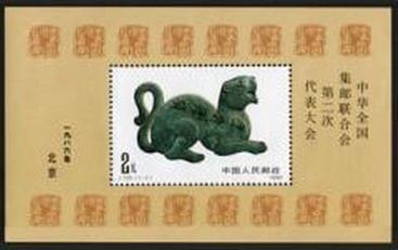 """J.135M """"中华全国集邮联合会第二次代表大会小型张"""