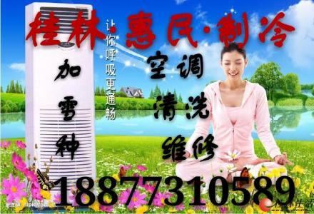 18877310589 桂林惠民、各大品牌、空调维修、移机清洗、加氟、空调回收、松下空调出售