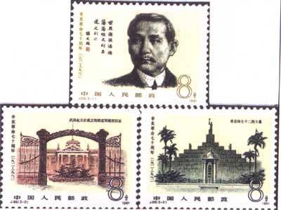 "J.68 ""辛亥革命七十周年""套票"