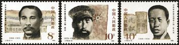 """J.132 """"辛亥革命著名人物""""套票"""