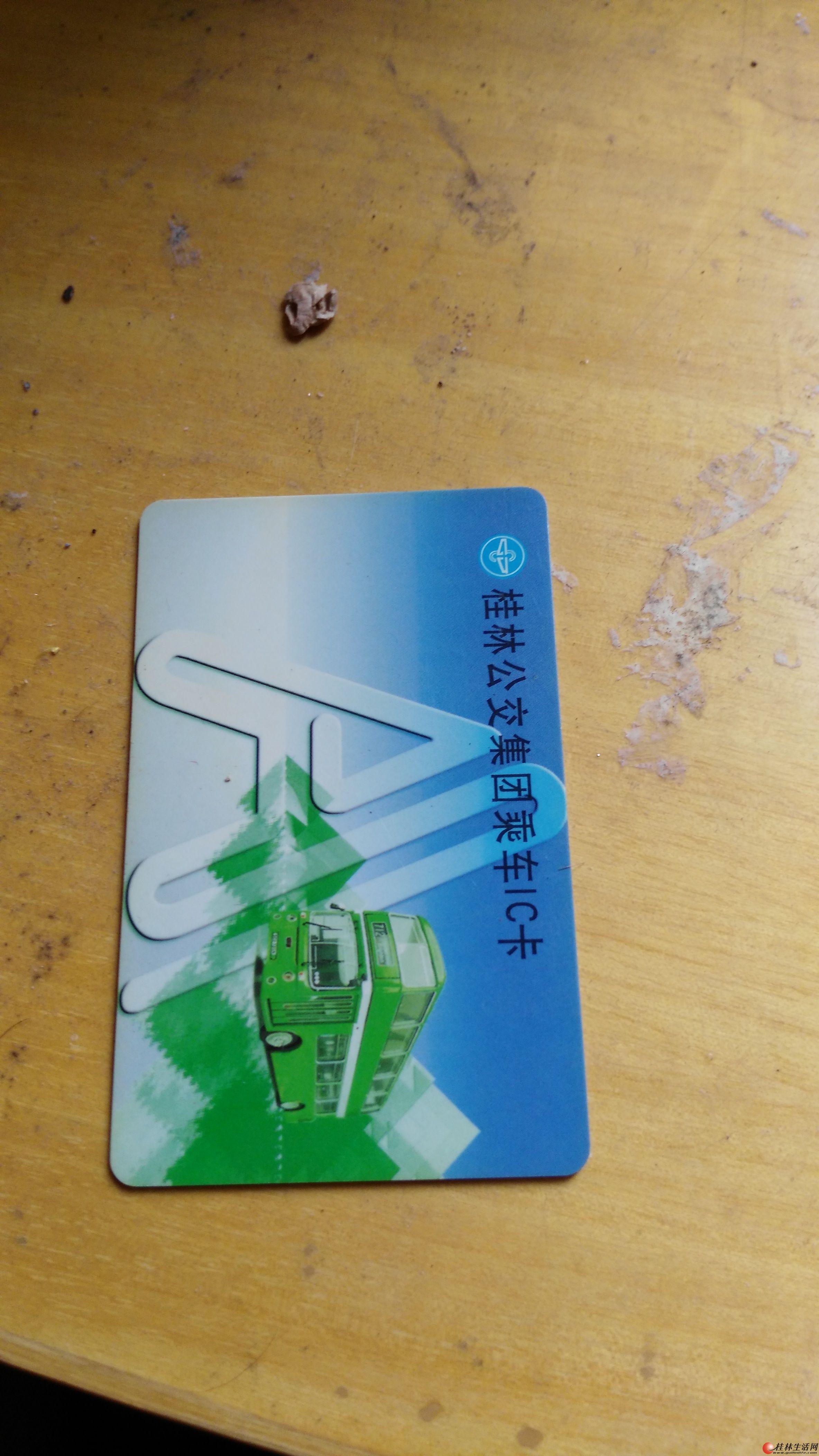 出一張公交A卡,需要的帶價聯係微信13367831104