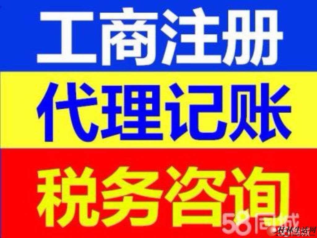 桂林优惠代理记账,税务申报,公司注册,商标注册,变更注销