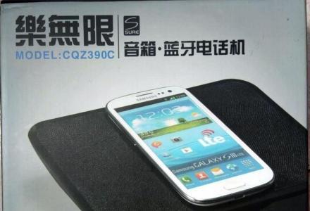 乐无限牌 全新音箱/蓝牙电话机特价90元