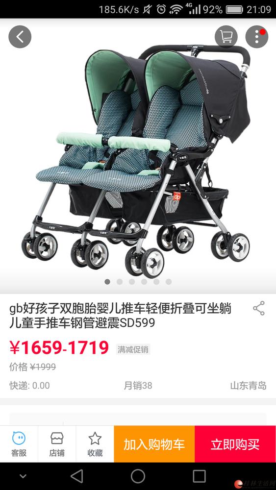 转让全新gb好孩子双胞胎婴儿推车