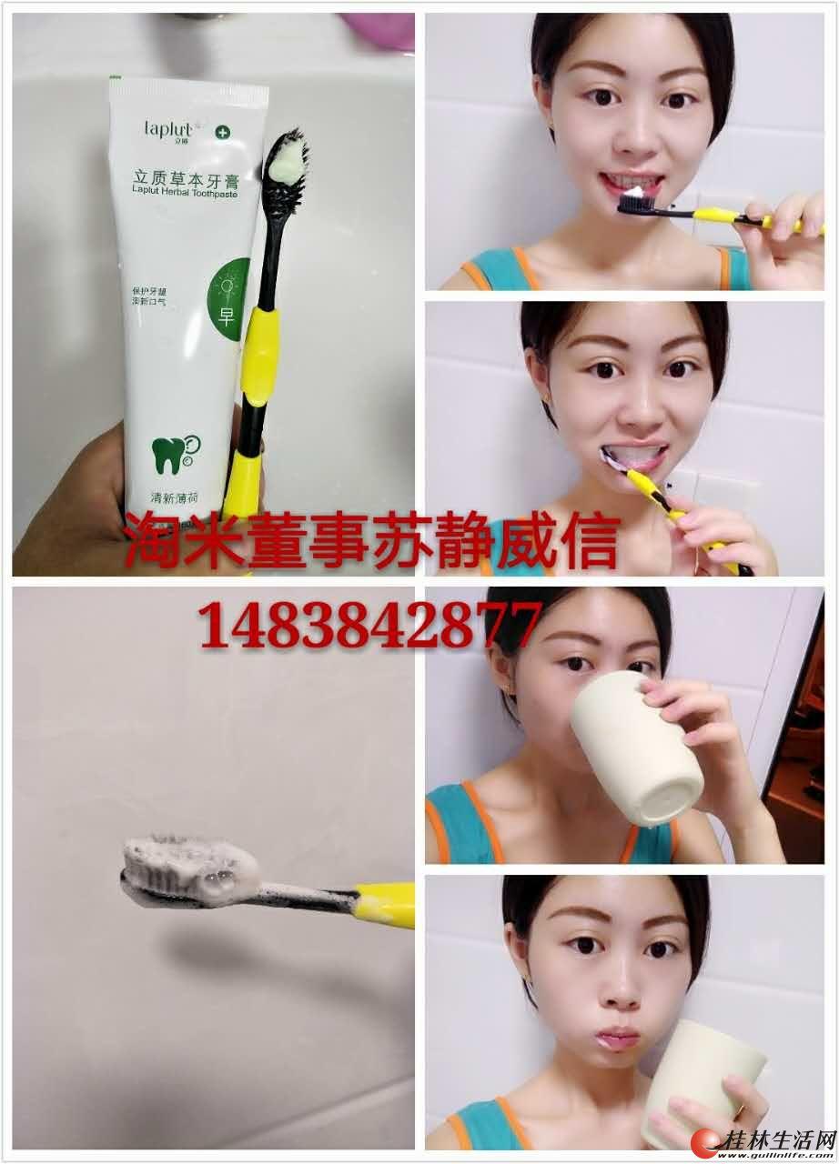 立质草本牙膏广告语,淘米微商最实战,最有方法的微商