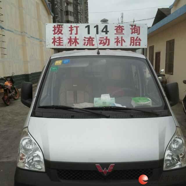 桂林流动补胎13132630788