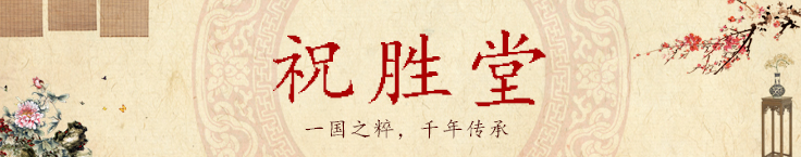 一国之粹,千年传承,传承传统中医药文化,弘扬养生之道