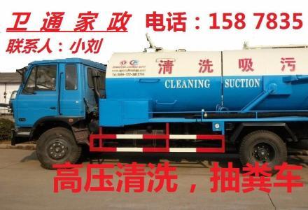 专业低价,疏通马桶,地漏,抽粪,高压清洗管道 ,改道,水电安装,钻孔。