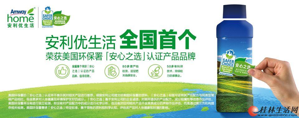 桂林安利店铺详细地址在哪 桂林安利产品免费送货电话