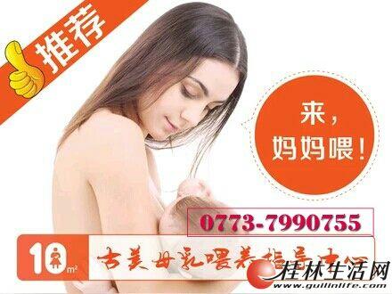 桂林古美母乳喂养指导