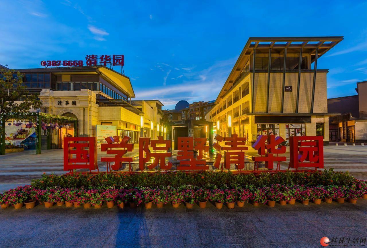 彰泰集团全力打造自己品牌的最高端小区(住房和公寓都齐):清华园)