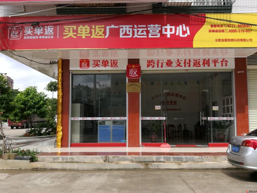 买单返线下扫码支付平台诚招广西各县区代理商
