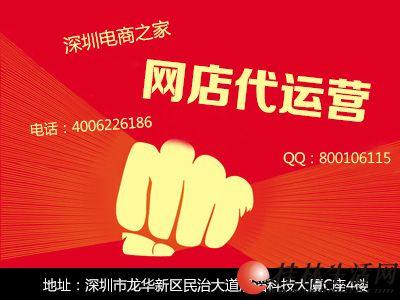 上海最专业店铺代运营公司