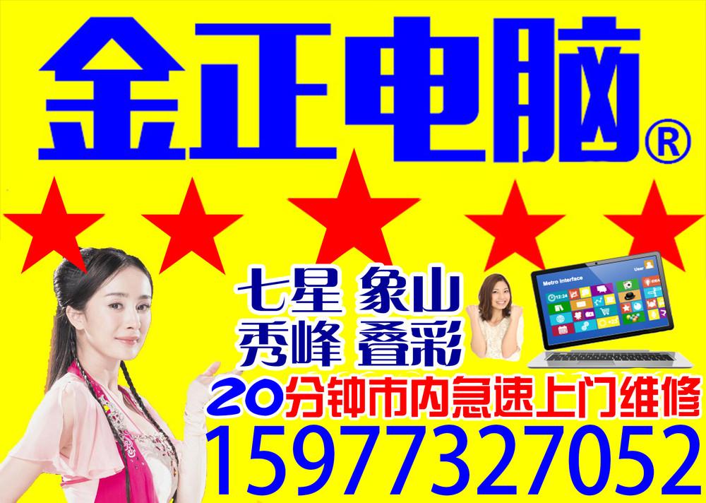 15977327052★桂林市内上门修电脑【技术精湛、30元起价服务】