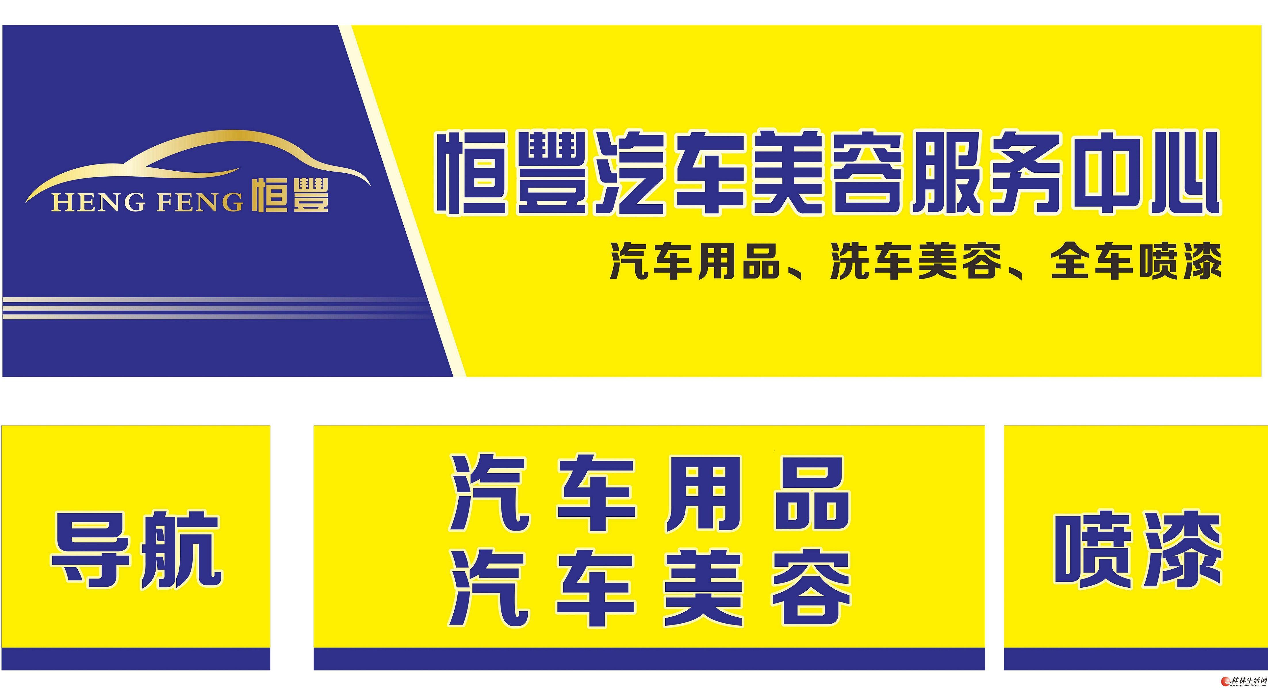 桂林恒豐汽车服务中心