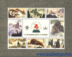 """1997-16M """"黄山""""小全张"""
