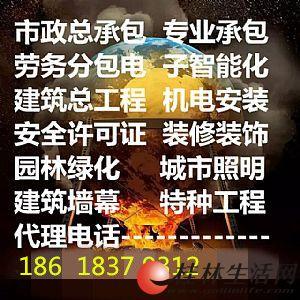 2017北京安防工程企业资质代办 诚心办理