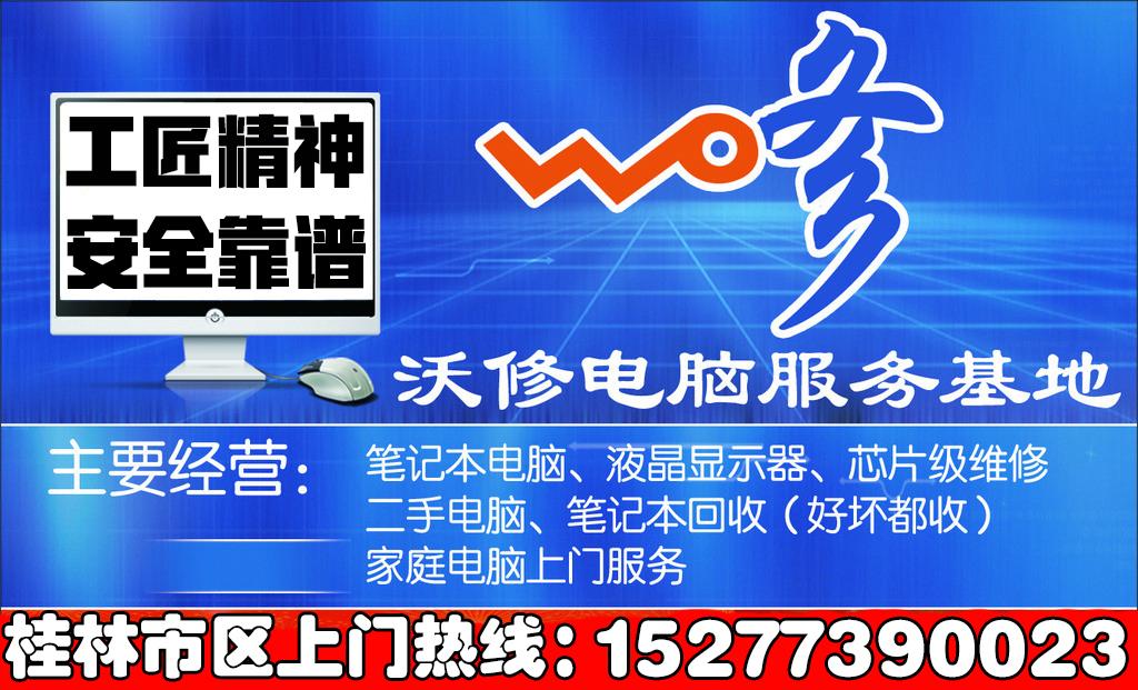 桂林市内上门修电脑、15277390023、高素质师傅极速到您家