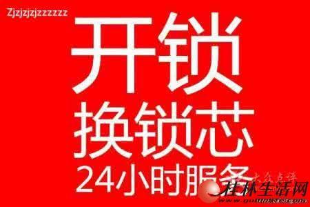 桂林市七星区2311226开锁换锁芯
