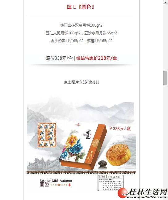 桂林漓江大瀑布精品月饼!低价出售!