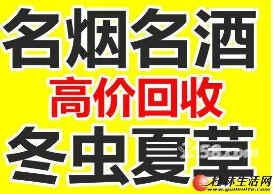 桂林烟酒回收,名烟名酒回收,虫草回收,桂林回收烟酒礼品