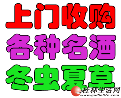 桂林回收烟酒 名酒 洋酒 红酒 陈年老酒 香烟 冬虫夏草