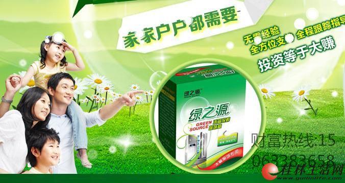 家电清洗加盟哪家好 绿之源领先连锁品牌项目