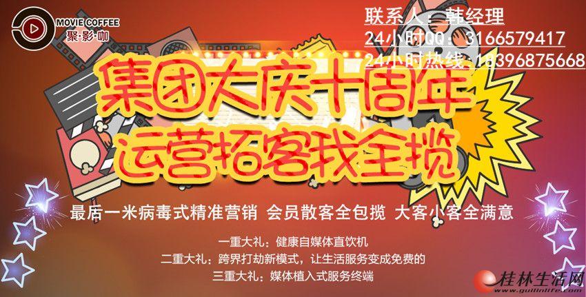 聚影咖十周年大庆,一个带有福利性质的创业机会