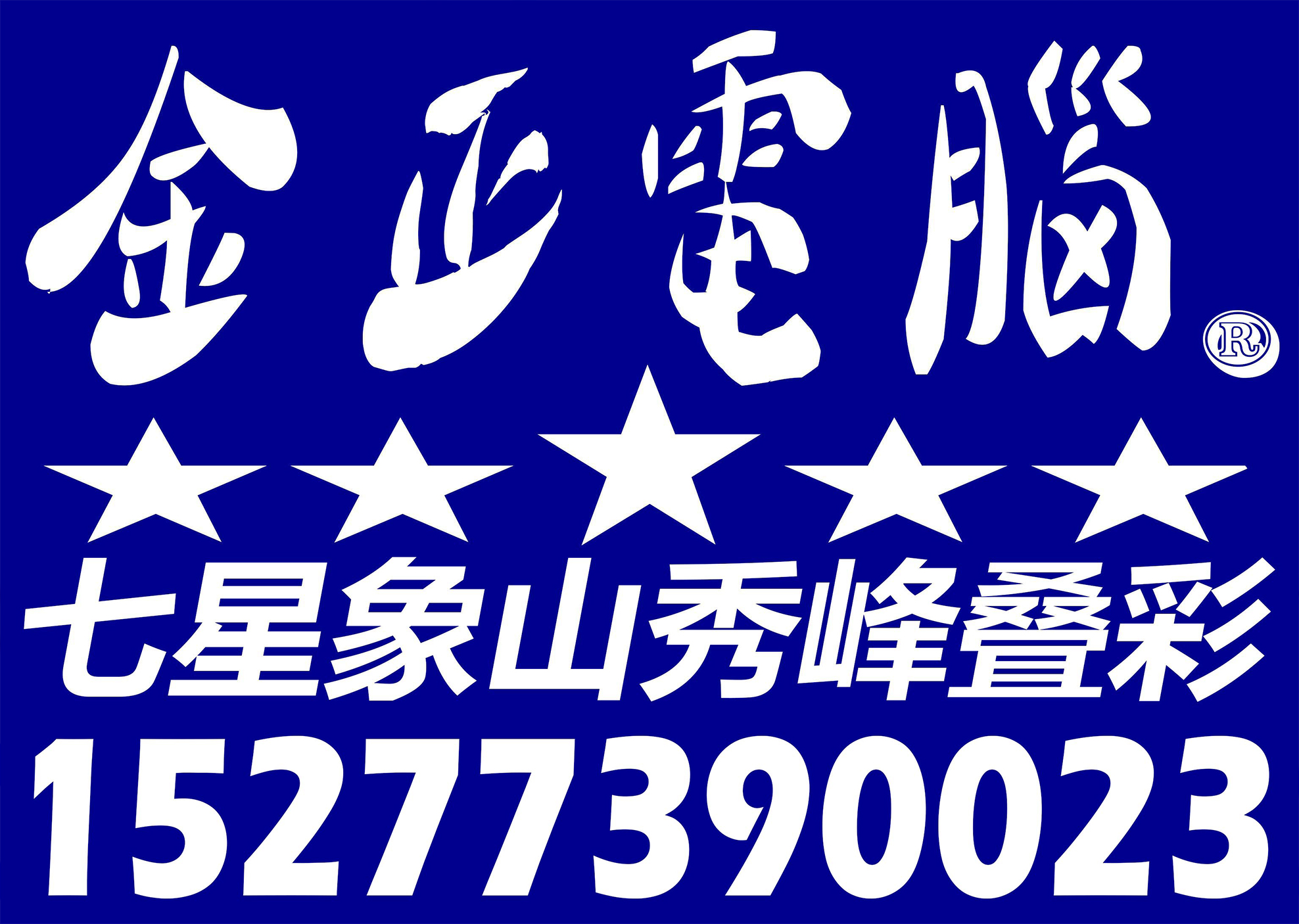 15277390023上门修电脑【30元起价服务】极速、专业、安全、靠谱!