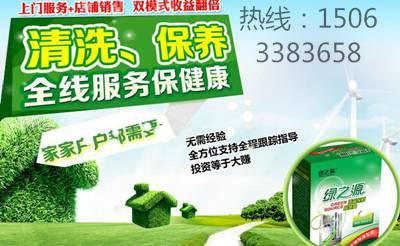 家电清洗加盟怎么样  绿之源市场前景创业项目