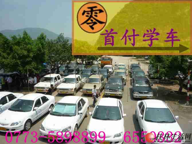 桂林金鸡岭驾校欢迎您!
