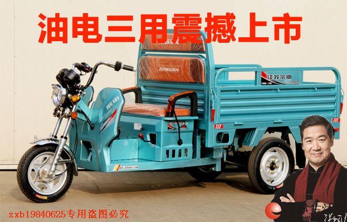 宗申三轮电动摩托车,油电三用 新车诚意转手