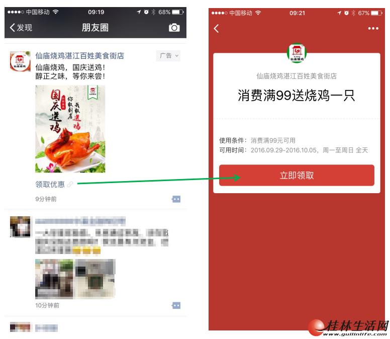 微信朋友圈本地推广免费送
