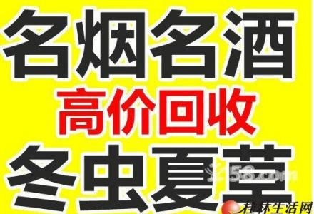 桂林高价回收烟酒礼品,名酒 洋酒  老酒 冬虫夏草13768438513