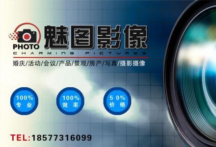 魅图影像工作室,承接各种摄影、摄像、后期制作业务。