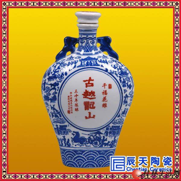 镀金钱币1斤装密封陶瓷泡酒瓶小酒瓶二两烧酒瓶中秋礼品