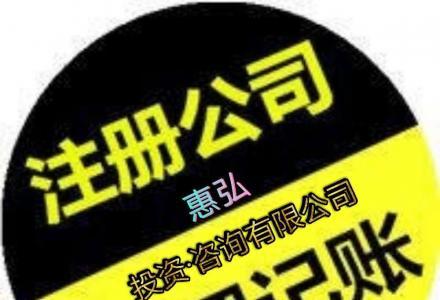 桂林优惠代理记账,税务申报,变更注销