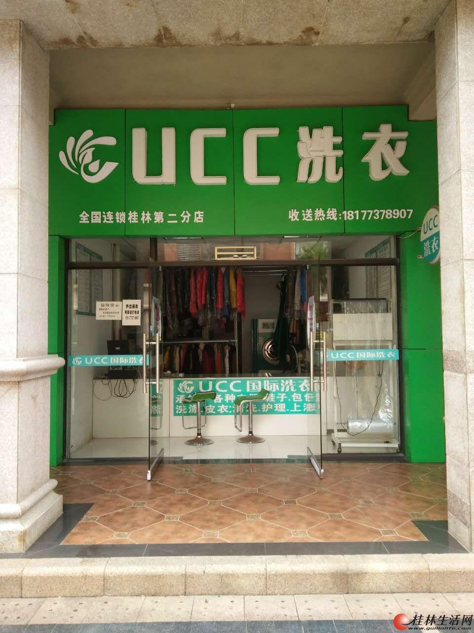 红岭路广源国际社区UCC干洗店整转