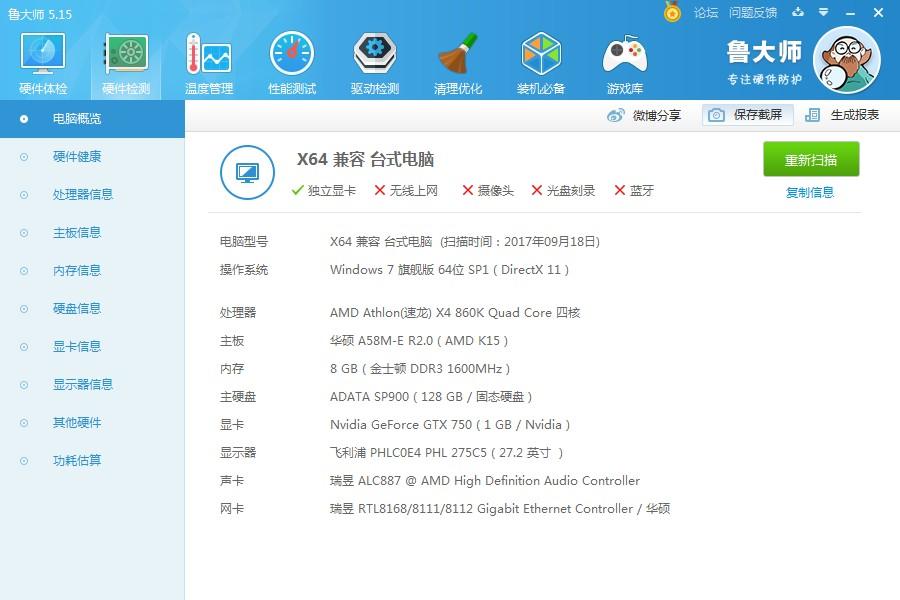 X4 860K四核游戏主机,128G固态,8G内存