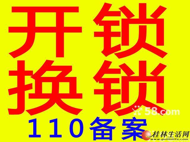 桂林市开锁公司桂林市换锁芯桂林市修锁24小时开锁电话2226110