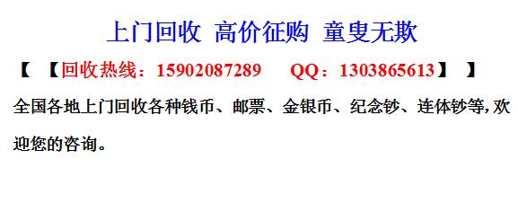 哈尔滨第四套四方连体人民币回收电话