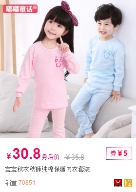 宝宝秋衣裤纯棉保暖内衣套装