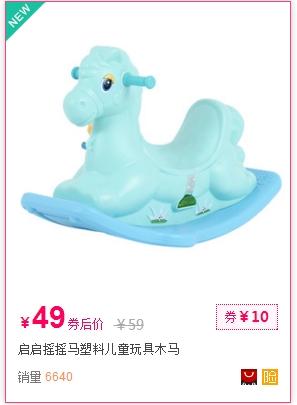 启启摇摇马塑料儿童玩具木马